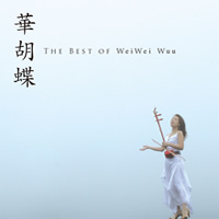 華胡蝶 ~THE BEST OF WeiWei Wuu~