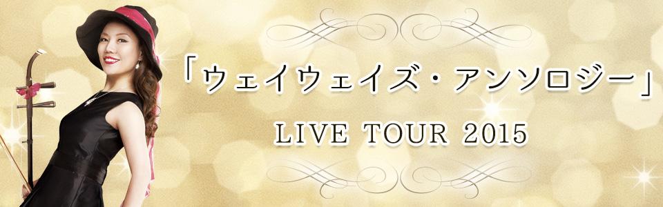 二胡奏者ウェイウェイ・ウー ライブツアー2015 ウェイウェイズ・アンソロジー