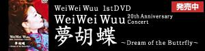 WeiWei wuu 1stDVD 夢胡蝶
