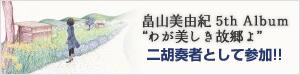 畠山美由紀 5thAlbum 「わが美しき故郷よ」に二胡奏者として参加!!