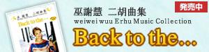 巫謝慧 二胡曲集 Back to the...