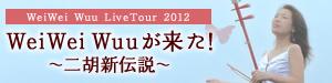 WeiWei Wuu Live Tour 2012 WeiWei Wuuが来た!〜二胡新伝説〜
