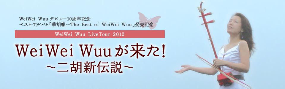 二胡奏者ウェイウェイ・ウーが来た!~二胡新伝説~ ライブツアー2012