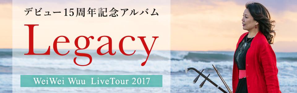 デビュー15周年記念アルバム Legacy LiveTour 2017