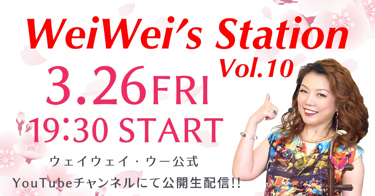WeiWei's Station vol.3 8月28日(金)配信