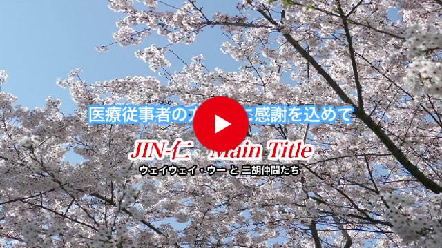 医療従事者の方に感謝を込めて JIN-仁- メインテーマ