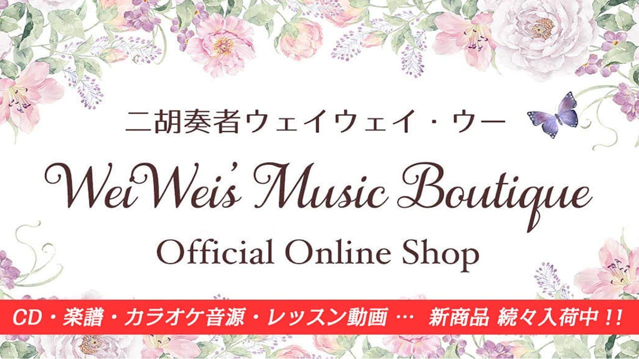 WeiWei's Music Boutique オンラインショップ