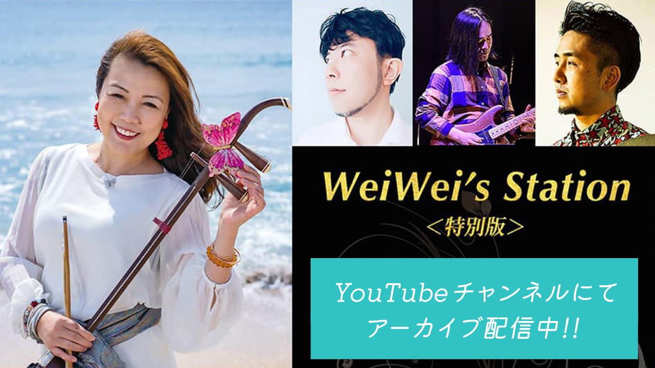 WeiWei's Station 特別版