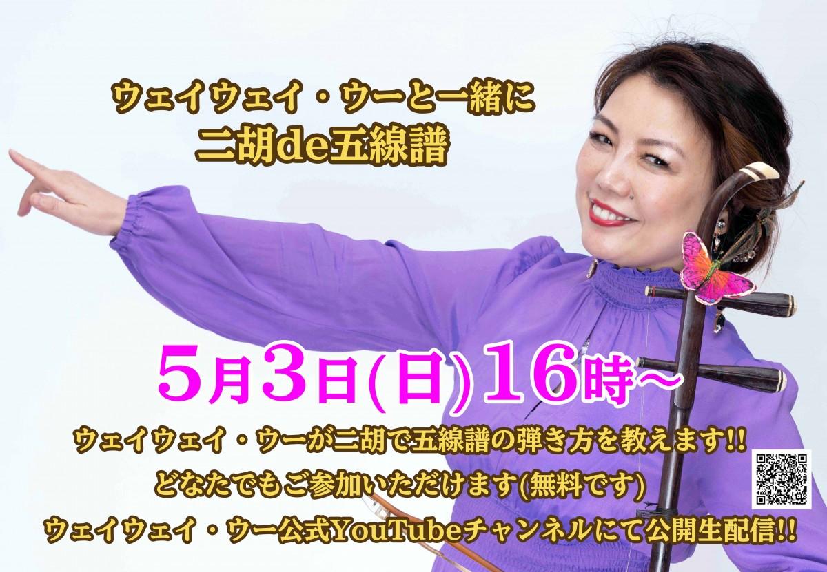 gosenfu0503